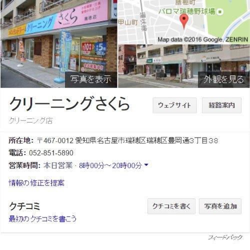 グーグルマイビジネスイメージ画像
