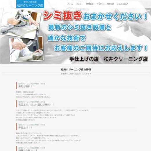 松井クリーニング店HP 写真
