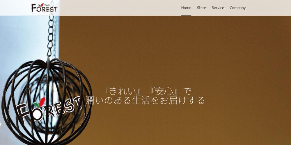 株式会社フォレスト HP写真