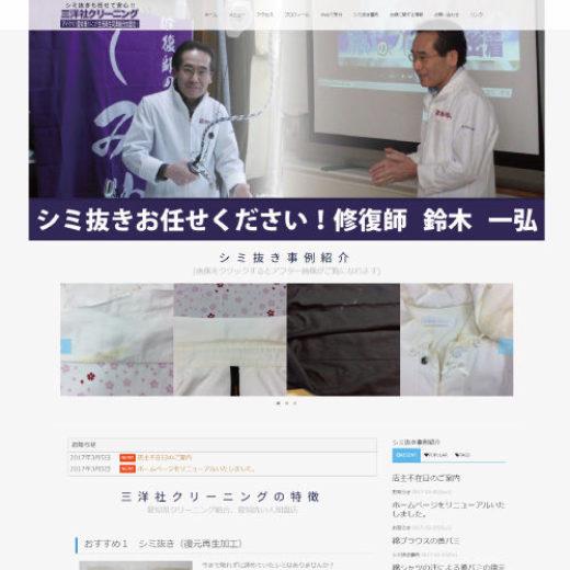 三洋社クリーニングホームページ写真