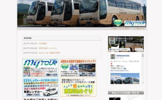 中部観光株式会社様ホームページ写真