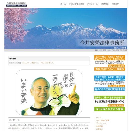 今井安榮法律事務所様ホームページ写真