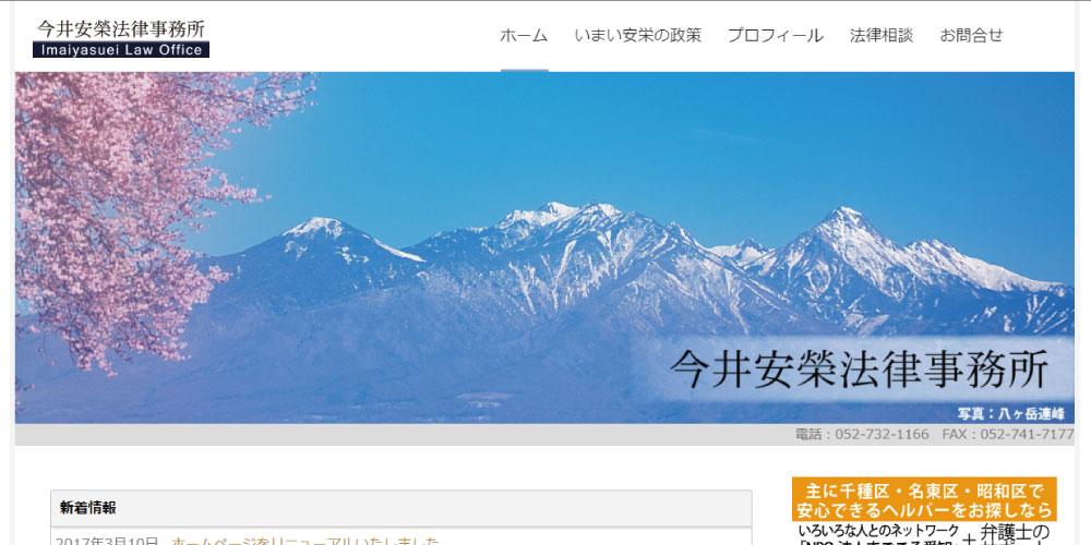 今井安榮法律事務所様 HP写真
