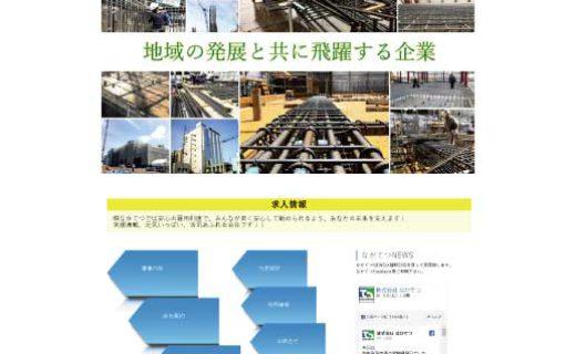 株式会社なかてつ様 ホームページ写真
