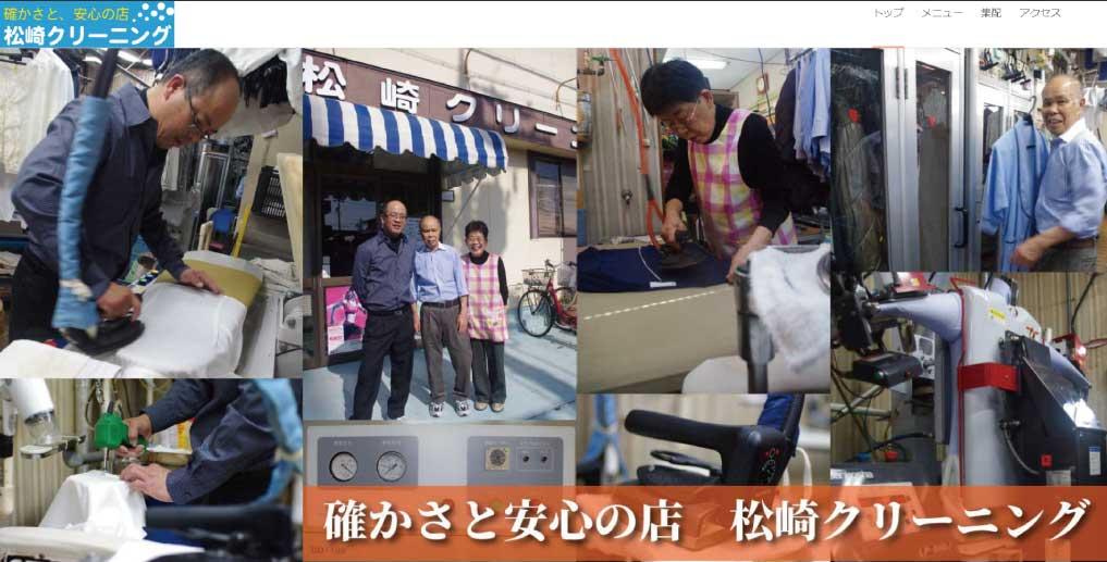 CL-net ホームページ作成 事例 松崎クリーニング様 ホームページ写真
