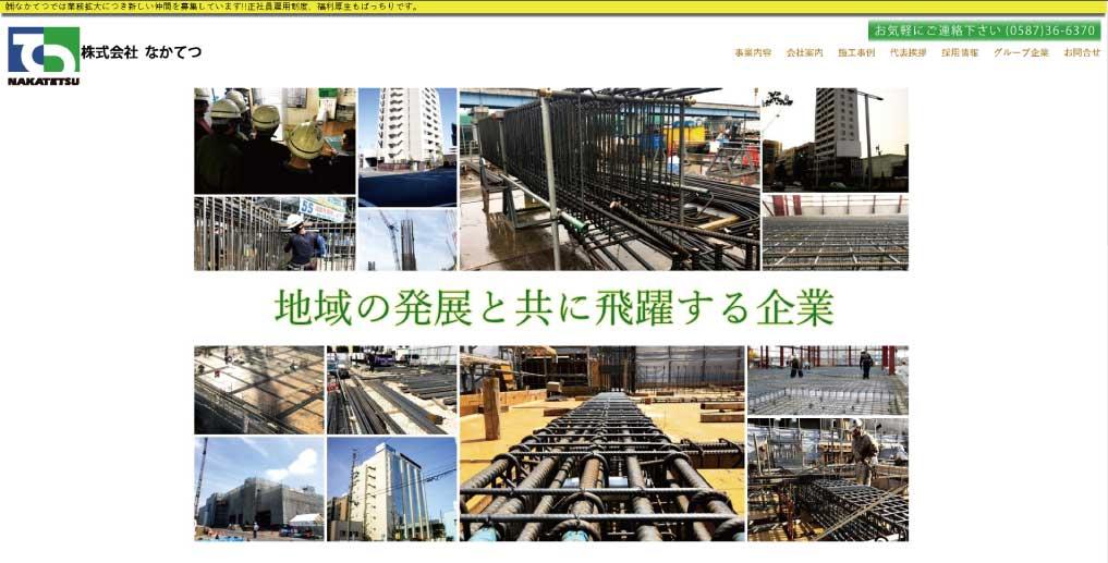 CL-net ホームページ作成 事例 株式会社なかてつ様 ホームページ写真